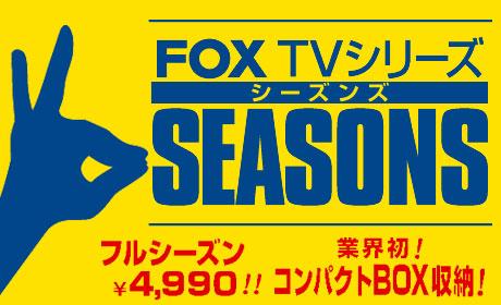 FOX 海外TVシリーズ「SEASONS(シーズンズ)」はワンシーズンまるごとで4980円均一!