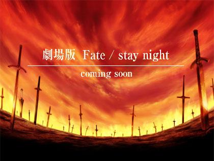 劇場版「Fate/stay night」公開決定!