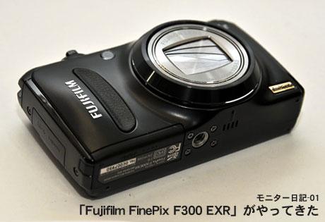 「Fujifilm FinePix F300 EXR」がやってきた