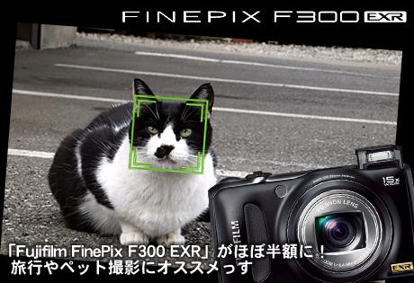 「Fujifilm FinePix F300 EXR」がほぼ半額に!ペット撮影のほか山ガールにオススメのカメラっす
