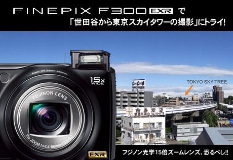 「Fujifilm FinePix F300 EXR」で「世田谷から東京スカイタワーの撮影」にトライ!