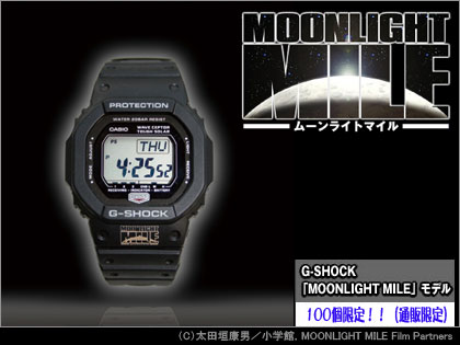 G-SHOCK × MOONLIGHT MILE Limited Model
