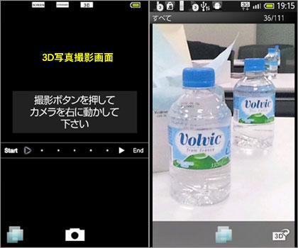 「GALAPAGOS Softbank 003SH」楽しい!持ち歩ける3Dテレビって感じ