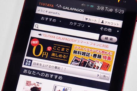「GALAPAGOS」モニター日記-1:「GALAPAGOS」は本好きのための電子書籍端末!(動画あり)