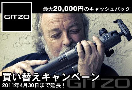 ジッツオ(GITZO)三脚への買い替えキャンペーンが4月末まで延長っす