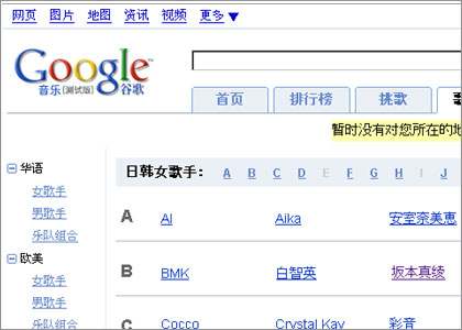 Googleが中国で「無料のMP3」検索エンジンを提供中?