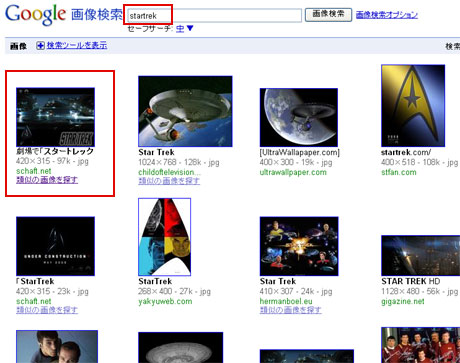 Googleの「類似画像検索(Similar Images)」を試してみたっす