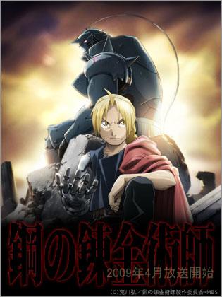 「鋼の錬金術師(ハガレン)」新TVシリーズ2009年4月スタート
