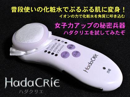 「ハダクリエ」は、普段使いの化粧水でお肌ぷるぷるになる女子力アップの秘密兵器
