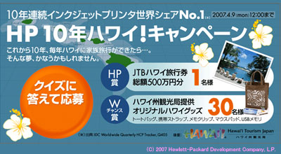 HP-Hawaii-campaign.jpg