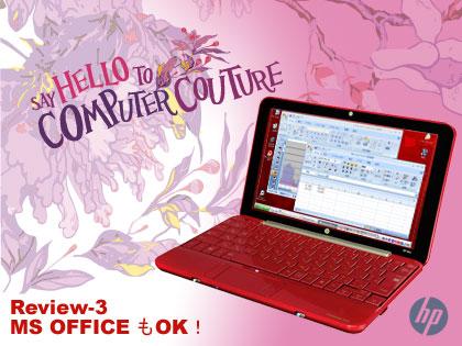 MS OFFICEもOK、「HP Mini 1000 Vivienne Tam Edition」:モニター日記-3