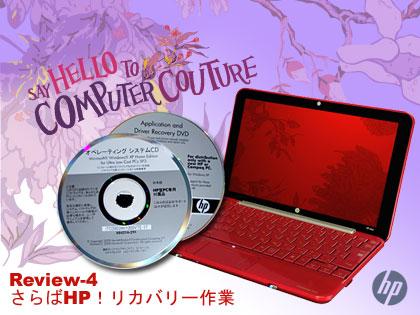 リカバリーディスクでリカバリー作業「HP Mini 1000 Vivienne Tam Edition」:モニター日記-4