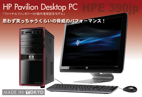 FFXIV推奨認定パッケージ「HP Pavilion Desktop PC HPE 390jp」のパワーはいかに!(HP新製品発表会)