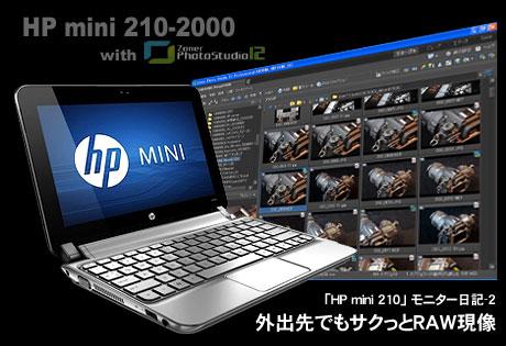 「HP Mini 210-2000」を使って外出先でRAW現像