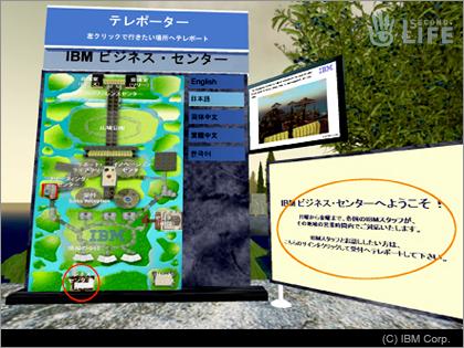 日本IBMが『セカンドライフ』にVBCオープン!