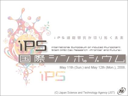 国際シンポジウム「iPS細胞研究が切り拓く未来」で続々新発表