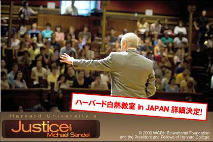 「ハーバード白熱教室 in JAPAN」詳細決定! 参加者募集中っす