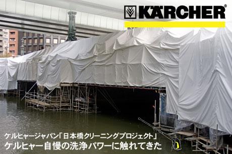 レクサスも認めた洗浄力で、日本橋を蘇らせる!ケルヒャー「日本橋クリーニングプロジェクト」