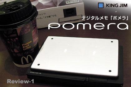 デジタルメモ「ポメラ(pomera:kingjim)」ってすげえ!:Review-1