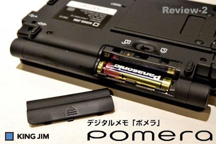 「ポメラ(pomera:kingjim)」の利点と欠点:Review-2