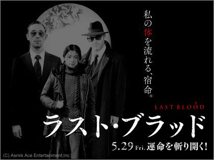 実写版「BLOOD」の邦題は「ラスト・ブラッド」、5月29日公開決定