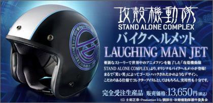 LAUGHING-MAN-JET_1.jpg