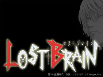 LOST+BRAIN ロストブレイン