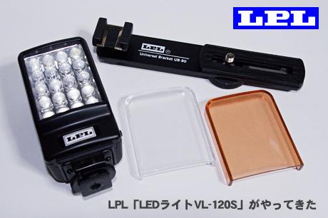 LPL「LEDライトVL-120S」がやってきた