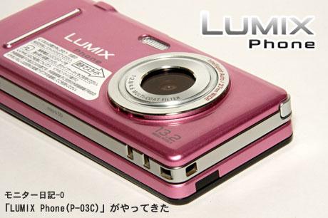 Panasonic「LUMIX Phone(P-03C)」がやってきた 「ピクチャジャンプ」機能試すぞぉ