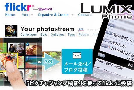 LUMIX Phone(P-03C)の「ピクチャジャンプ」機能を使ってflickrに投稿
