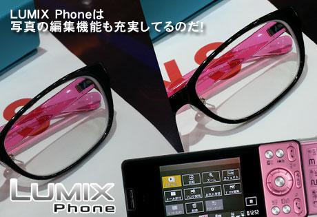 LUMIX Phoneは写真の編集機能も充実してるのだ!
