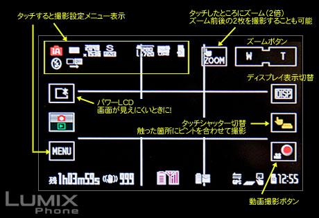 「LUMIX Phone」についての感想(カメラ機能最高!)