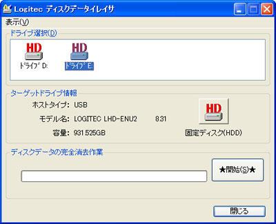 Logitec「LHD-EN100U2HLW 凜シリーズ」便利ツールで返却処理編