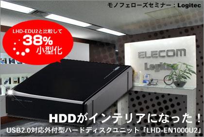 HDDがインテリアになった、USB2.0対応外付型ハードディスクユニット「LHD-ENU2シリーズ」