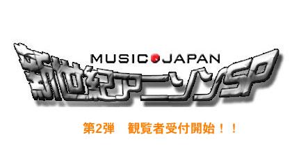 NHK「MUSIC JAPAN 新世紀アニソンSP 第2弾(11月12日)」観覧者募集開始
