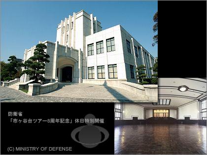 防衛省「市ヶ谷台ツアー」休日特別開催!