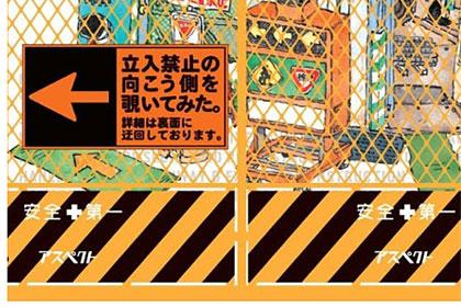 「モリナガ・ヨウの土木現場に行ってみた!」発売!「モリナガ・ヨウのぶらっとぉ工事現場」が本に!
