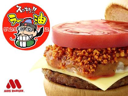 『テリー伊藤のざくざくラー油バーガー』の発売は6月10日(木)から