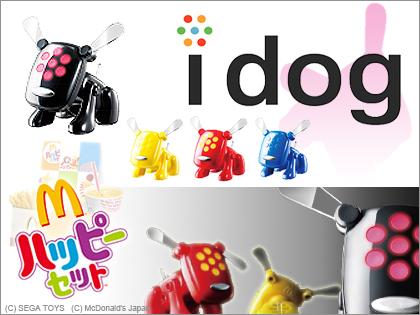 ロボットがおまけに?「idog」がハッピーセットに登場!