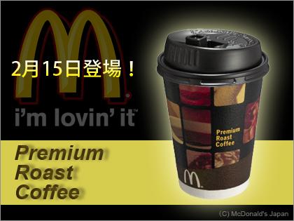 『プレミアムローストコーヒー』 マクドナルド