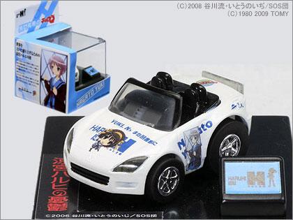 「長門有希のチョロQ(S2000)」が予約開始してるじゃん!