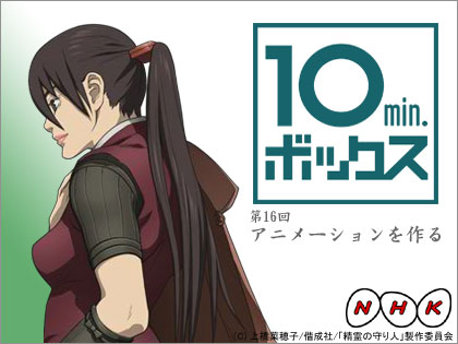 NHK「10min.ボックス」に神山健治監督が!!!