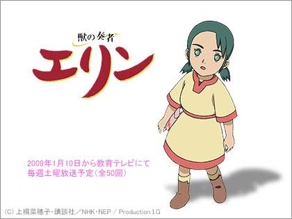「獣の奏者エリン」、「獣の奏者」TVアニメ化決定!!
