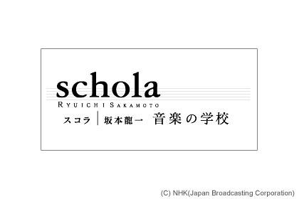 けいおん!女子も必見 NHK「schola 坂本龍一 音楽の学校」
