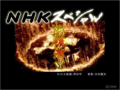 NHKスペシャル『沸騰都市』最終回で近未来の東京をIGがアニメ化
