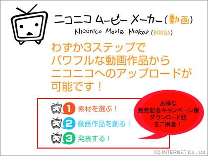 「ニコニコムービーメーカー(動画)」がついに2月20日発売!