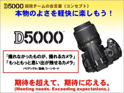 「Nikon D5000」は、D60の皮を被りD300の目(撮像素子)を持つスナイパー