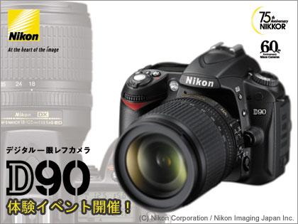 「Nikon(ニコン) D90」体験イベント開催!