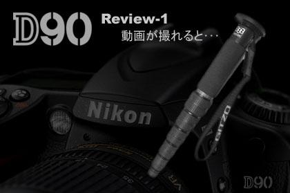 Nikon(ニコン)「D90」モニター日記-1:動画を楽しみたいなら一脚(三脚)は必須!?