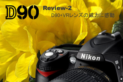 Nikon「D90」+VRレンズに感動!:モニター日記-2